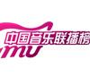 中国音乐联播榜